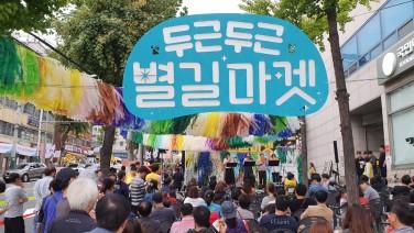 사진 1 : 개막식 전 무대 문화공연-풀잎소리 오카리나
