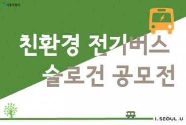 서울특별시 친환경 전기버스 슬로건 공모전 I SEOUL U