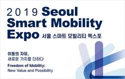 서울시는 11월 8일~9일 '2019 스마트 모빌리티 엑스포'를 상암동 누리꿈 스퀘어와 상암문화광장에서 개최한다.