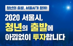 # 쳥년의 출발, 서울시가 함께! 2020 서울시 청년의 출발에 아낌없이 투자합니다 -청년수당 대폭 확대 -청년 월세 지원 시작