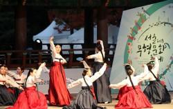 2018서울무형문화축제 공연 모습