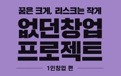서울시50플러스재단이 29일 오후 2시부터 마포구 상암동 누리꿈스퀘어 비즈니스타워 3층 국제회의장에서 '없던창업프로젝트-1인 창업 편'을 개최한다.