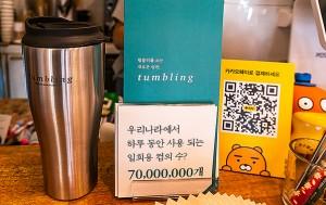 공유 텀블링을 통해 일회용 컵 사용을 줄일 수 있다.
