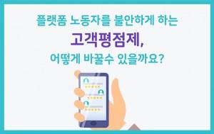 # 서울시가 묻습니다 플랫폼 노동자를 불안하게 하는 고객평점제, 어떻게 바꿀 수 있을까요? 기간 2019.10.15.~2019.11.13.
