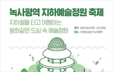 녹사평역 지하예술정원 축제