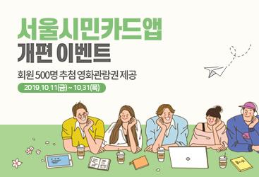 서울시민카드앱 개편 이벤트