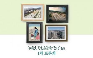 서울시가 '새로운 광화문광장' 조성과 관련해 '제1차 시민토론회'를 18일 오후 3시 30분 교보빌딩 컨벤션홀(23층)에서 실시한다.