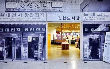 2019 서울도시건축비엔날레 서울역사박물관 기획전시실 '집합도시장'
