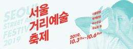 서울거리 예술축제 2019-서울 곳곳에서 거리예술 펼치다
