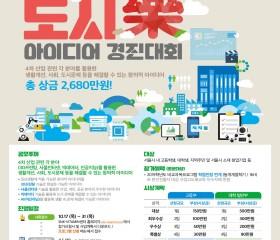 2019 SNK-VITAMIN센터 도시樂 아이디어 경진대회 1. 4차 산업 관련 각 분야 (3D프린팅, 사물인터넷, 빅데이터, 인공지능)를 활용한 생활개선, 사회, 도시문제 등을 해결할 수 있는 창의력 아이디어 2.대상 서울시 내 고등학생, 대학생, 지역주민 및 서울시 소재 창업기업 등