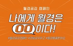 서울시는 10월 20일부터 11월 16일까지 28일간 월경에 대한 인식개선 온라인 캠페인을 실시한다
