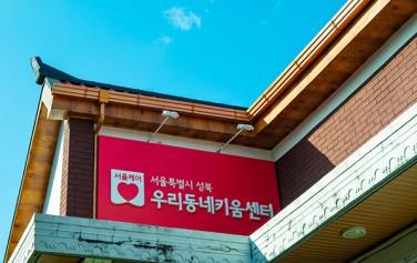 성북 우리동네키움센터