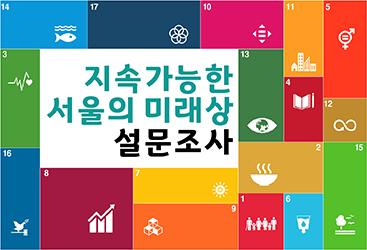 지속가능한 서울의 미래상 설문조사