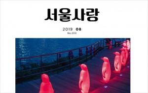 시정종합 월간지 '서울사랑'