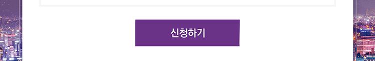 서울홍보대사 자선경매 '1일 SNS서포터즈' 모집 신청하기
