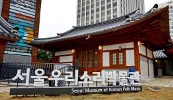 새로 개관환 서울우리소리박물관