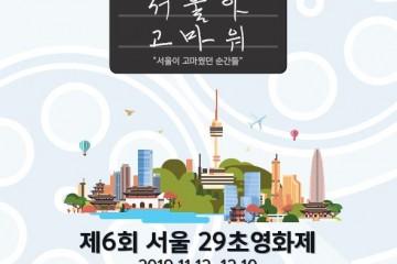 서울아 고마워 서울이 고마웠던 순간들 제6회 서울 29초영화제 2019.11.12~12.10