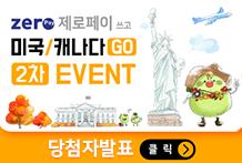 ZERO 제로페이 쓰고 미국/캐나다 GO 2차 EVENT