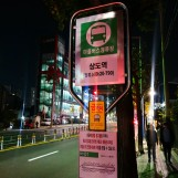 상도역 근처 마을버스 버스정류장