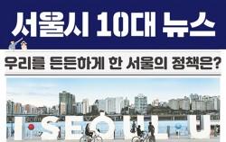 서울시는 11월 14일부터 12월 8일까지 '2019년 서울시 10대 뉴스' 시민투표를 실시한다