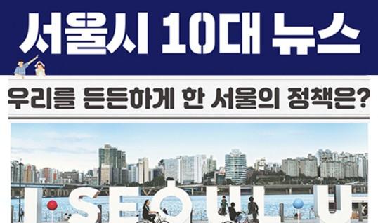 우리를 든든하게 한 서울의 정책은? 10대 뉴스 시민투표