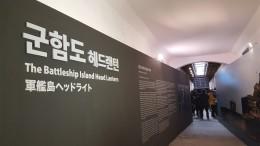 군함도_헤드랜턴 전시가 열리고 있는 서대문형무소역사관 10옥사 전시장 입구 모습