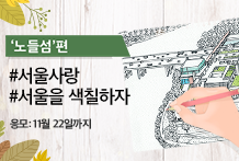 노들섬편 #서울사랑 #서울을 색칠하자 응모:11월22일까지