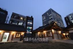 서울우리소리박물관 저녁 풍경