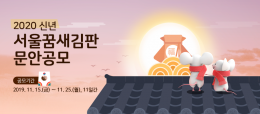 2020년 서울꿈새김판 문안 공모를 11월 15일부터 25일까지 서울특별시 홈페이지에서 진행합니다.