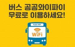버스 무료공공와이파 포스터
