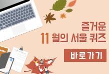 즐거운 11월의 서울 퀴즈 바로가기
