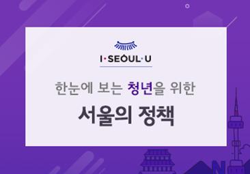 I SEOUL U 한눈에 보는 청년을 위한 서울의 정책