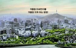 서울시가 전국 최초로 12~3월 '미세먼지 시즌제'를 시행한다