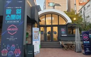 서울시의 색다른 브랜딩 '아이서울유 팝업스토어'