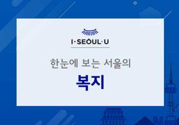 I SEOUL U 한눈에 보는 서울의 복지