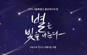 서울홍보대사 자선경매 콘서트 '별은 빛을 나눈다' 포스터