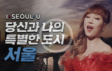 당신과 나의 특별한 도시 서울 조수미 서울시 홍보대사 전세계에 서울을 알릴것
