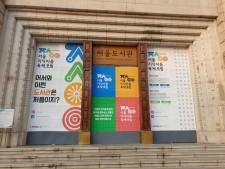 '서울지식이음축제'가 개최된 서울도서관