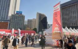 서울김장문화제가 열리고 있는 서울광장의 모습
