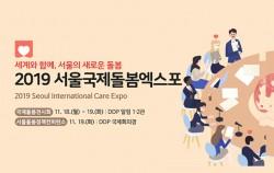 2019 서울국제돌봄엑스포
