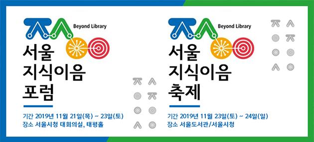 2019 서울지식이음축제가 11월 23일~24일 서울도서관에서 열린다