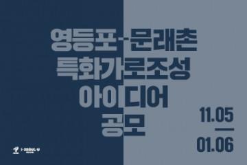 영등포-문래촌 특화가로조성 아이디어 공모 / 11.05~01.06