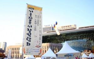 서울전통시장박람회