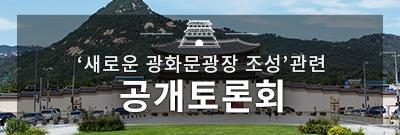새로운 광화문광장 조성관련 공개토론회