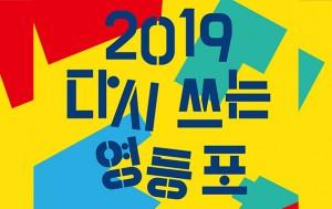 서울시는 11월 22일부터 23일까지 영등포구 문래동 문래근린공원에서 도시재생 축제 '2019 다시 쓰는 영등포'를 개최한다.