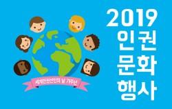 12월 10일 세계인권선언의 날을 맞아 서울시가 12월 2일부터 10일까지 다채로운 '인권문화행사'를 개최한다.