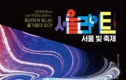 서울라이트 서울 빛 축제 (DDP)