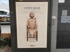 명동역 인근 구두수선점에 부착된 입체홍보 포스터