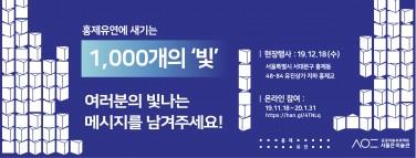 서울시 메인배너-01