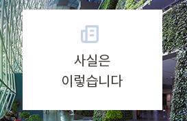 [서울시 해·설명자료] 사실은 이렇습니다